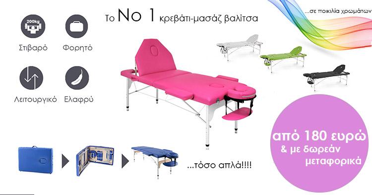 Φορητό κρεβάτι μασάζ από 180€ με δωρεάν μεταφορικά σε όλη την Ελλάδα!