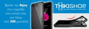 thikes-kiniton-axesouar-smartphones