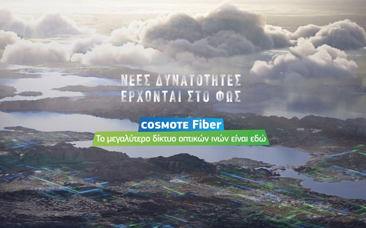 COSMOTE Fiber 1
