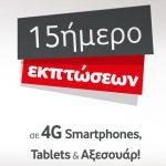 15νθήμερο εκπτώσεων στη Vodafone