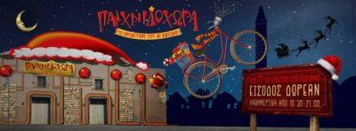 Παραμυθένια Χριστούγεννα στην «Παιχνιδοχώρα»στο Ρέθυμνο!
