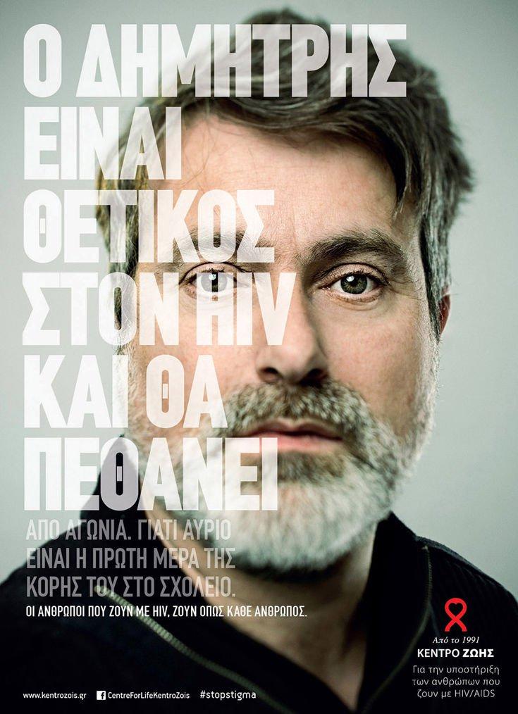 KentroZois_Stigma_Dimitris_212901