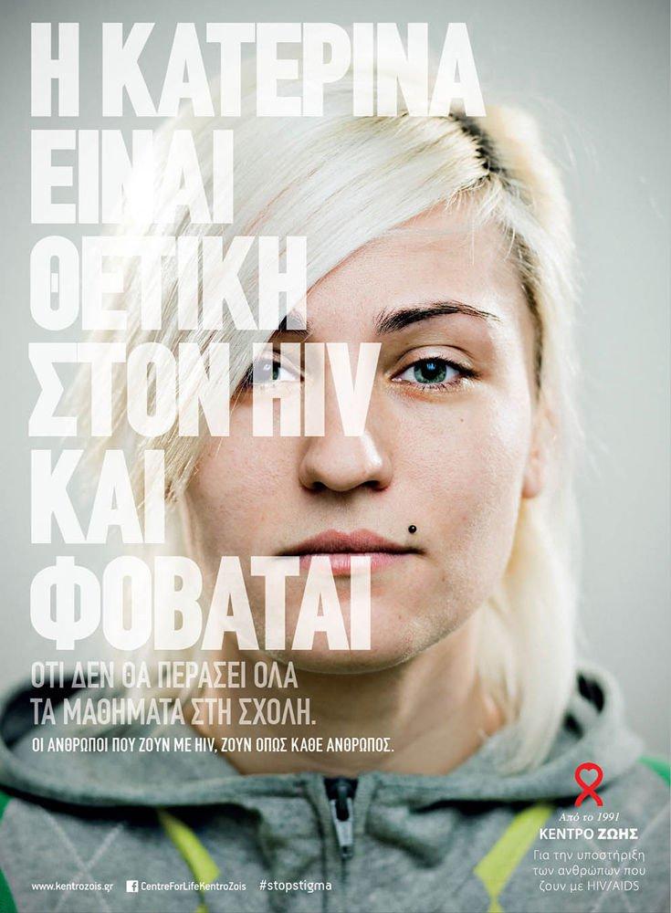 KentroZois_Stigma_Katerina_212901