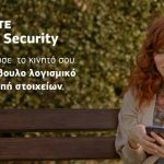 COSMOTE MOBILE SECURITY 1