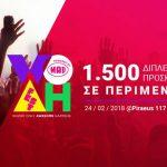 WOAH Fest Contest 1
