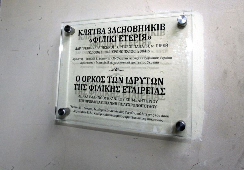 Το κτίριο – Μουσείο της Φιλικής Εταιρείας στην Οδησσό