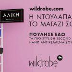 wildrobe aliki 1