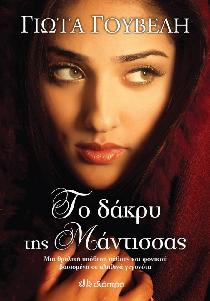 «Το δάκρυ της Μάντισσας» της Γιώτας Γουβέλη