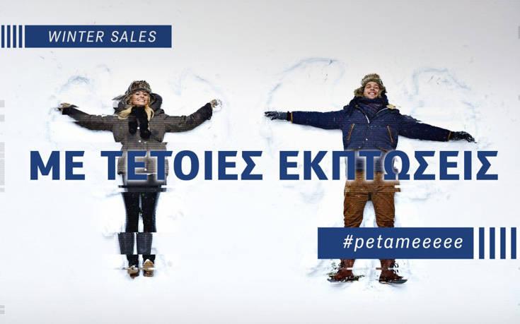 GERMANOS Winter Sales 1