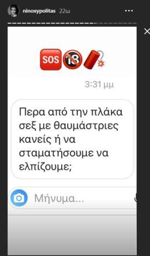 «Σεξ με θαυμάστριες κάνεις;» – Οι πικάντικες ερωτήσεις στον Έλληνα τραγουδιστή