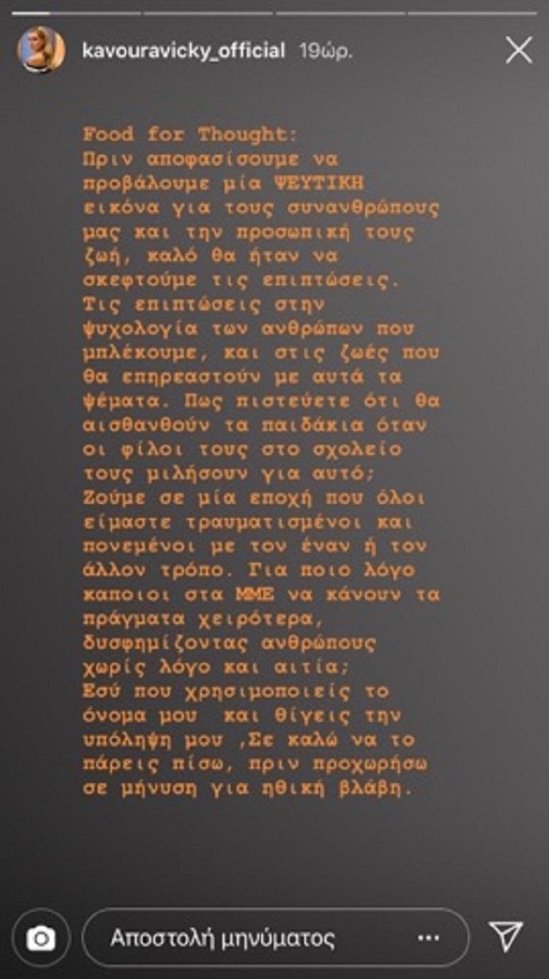 Το δημόσιο ξέσπασμα της Βίκυς Κάβουρα στο Instagram
