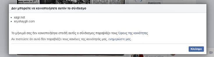 Facebook και Twitter μπλόκαραν τη Χρυσή Αυγή