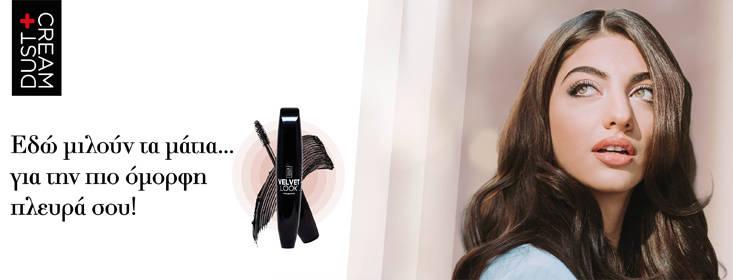 Βλέμμα που καθηλώνει με Velvet Look Mascara, την πρώτη μάσκαρα από την Dust+Cream