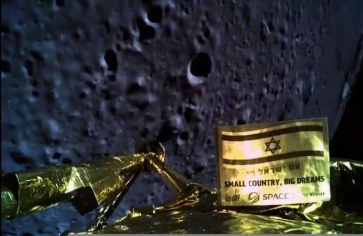 Η τελευταία selfie του ισραηλινού ρομποτικού σκάφους λίγο πριν τη συντριβή στη Σελήνη
