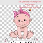 Η Ελένη Χατζίδου αποκάλυψε το φύλο του μωρού που περιμένει