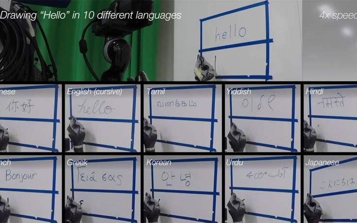Ρομπότ μαθαίνει μόνο του να γράφει «γεια σας» στα ελληνικά