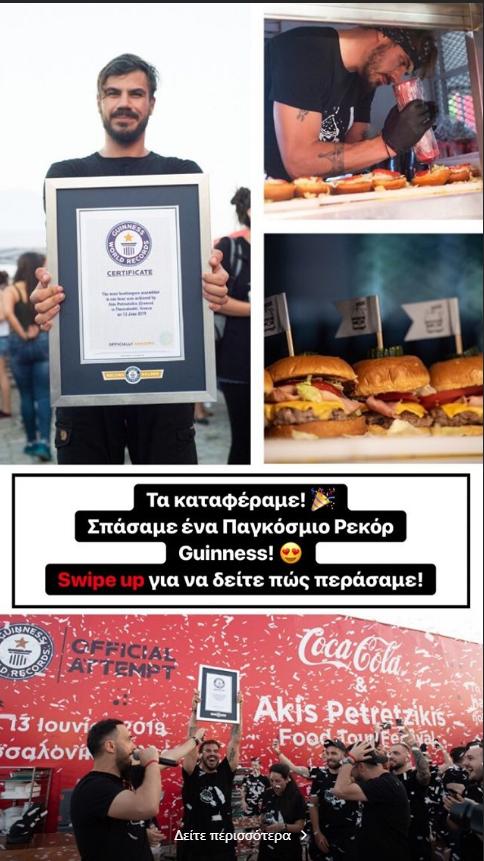 O Άκης Πετρετζίκης μπήκε στο βιβλίο Guinness