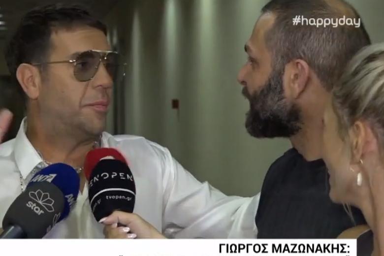 Η δήλωση του Μαζωνάκη για την προσωπική του ζωή που σάστισε τους δημοσιογράφους