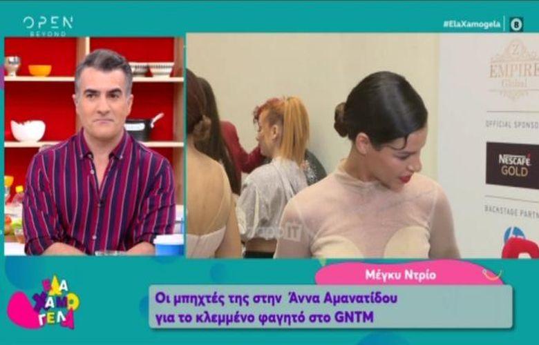 Μέγκι Ντρίο: Πολλές φορές μου πέταγαν το φαγητό στο GNTM, ρωτήστε την… Αμανατίδου