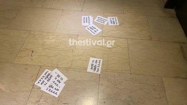 """""""Ντου"""" οπαδών του ΠΑΟΚ στα γραφεία Καλαφάτη και Ράπτη"""