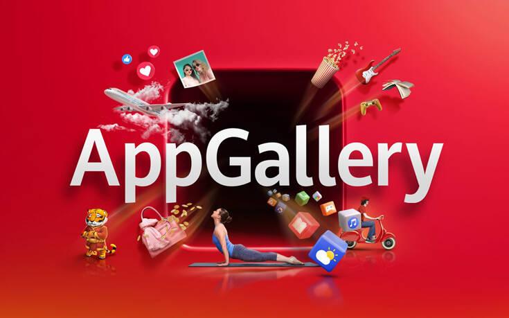 HUAWEI AppGallery: Η Huawei παρουσιάζει την 3η μεγαλύτερη πλατφόρμα εφαρμογών στον κόσμο