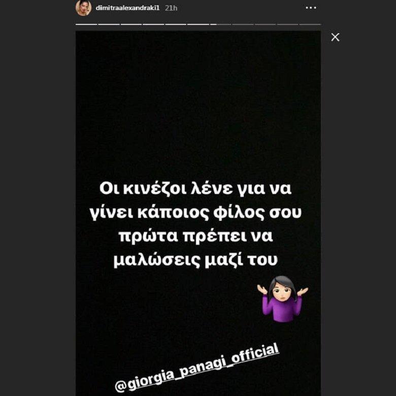 Η ανάρτηση της Δήμητρας Αλεξανδράκη μετά τον τσακωμό με την Τζώρτζια Παναγή