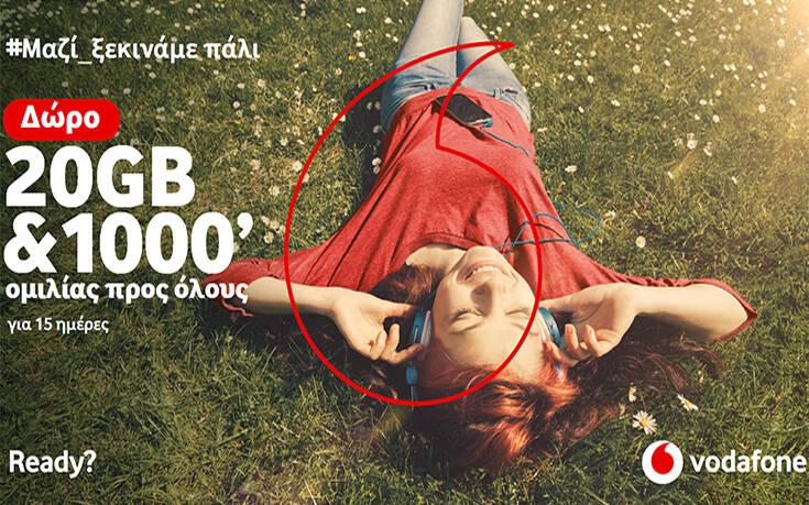Η Vodafone προσφέρει σε όλους τους πελάτες κινητής δωρεάν 20GB και 1000 λεπτά ομιλίας προς όλους