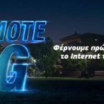 COSMOTE 5G 6