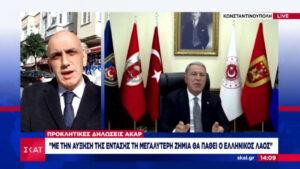 Ακάρ: Ο ελληνικός λαός θα πάθει τη ζημιά από την αύξηση της έντασης