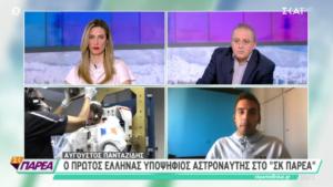 Αύγουστος Πανταζίδης: Ο πρώτος Έλληνας υποψήφιος αστροναύτης μιλάει στον ΣΚΑΪ