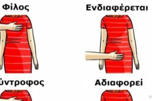 Η γλώσσα του σώματος φανερώνει τα πάντα για τη σχέση σου! 14 τρόποι για να καταλάβεις αν σε γουστάρει – Σχέσεις