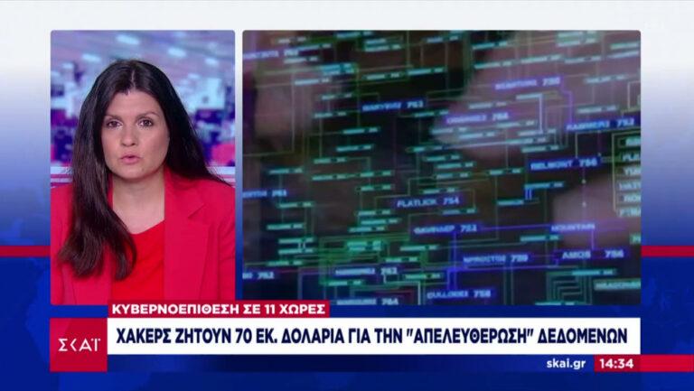 Κυβερνοεπίθεση Κασέγια: Οι χάκερς ζητούν 70 εκατ. δολάρια για την «απελευθέρωση» δεδομένων