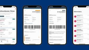 MyHealth app: Οι συνταγές και τα ιατρικά παραπεμπτικά στο κινητό σας τηλέφωνο