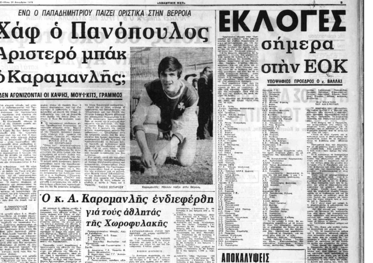 ekloges 1975