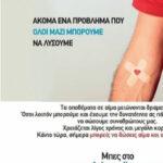 Όλοι Μαζί Μπορούμε: Πρόγραμμα εθελοντικών αιμοδοσιών από 20 Σεπτεμβρίου έως 3 Οκτωβρίου