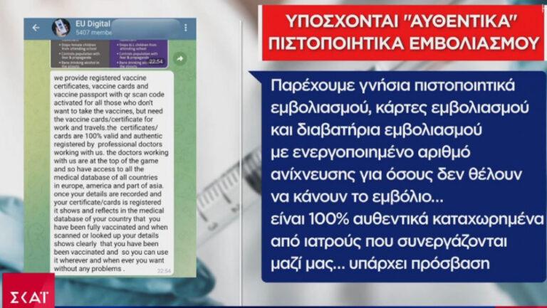 Ρεπορτάζ ΣΚΑΪ: Πλαστά πιστοποιητικά εμβολιασμού για 150 ευρώ και πληρωμή σε bitcoins