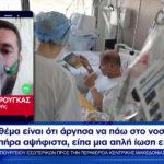 Μαρτυρίες ανεμβολίαστων: Nόσησαν, κινδύνευσαν και στέλνουν μήνυμα υπέρ του εμβολιασμού